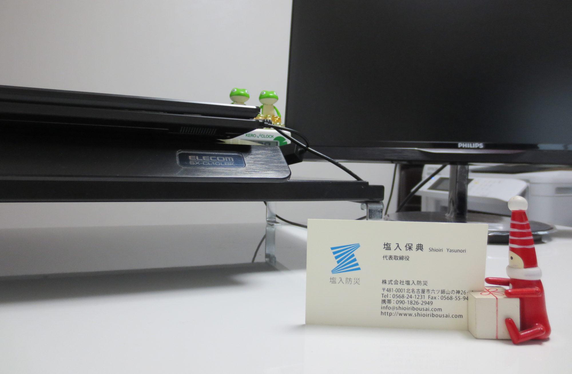 株式会社塩入防災